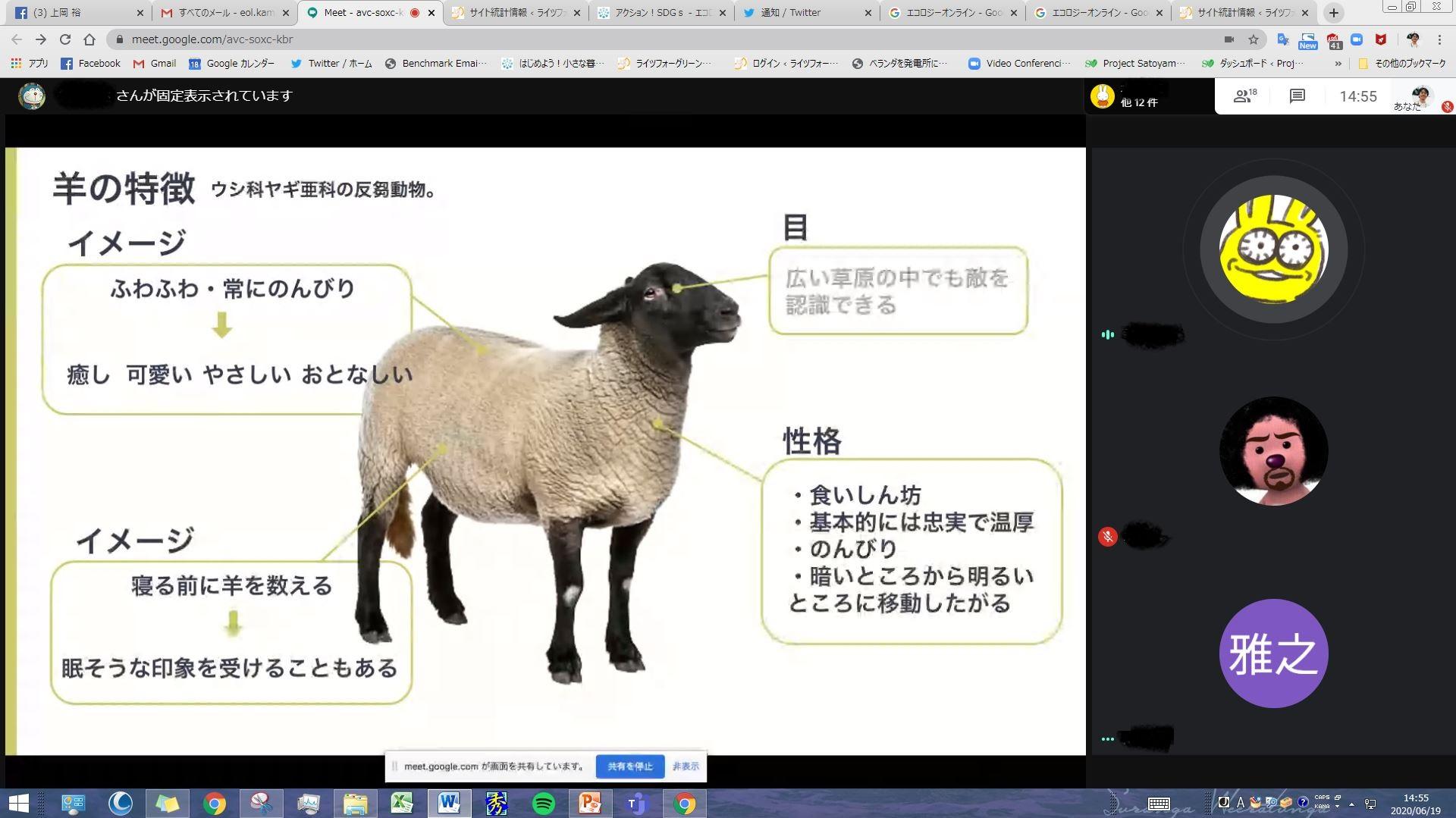 【ESDオンライン】女子美術大学&佐野高校オンライン授業