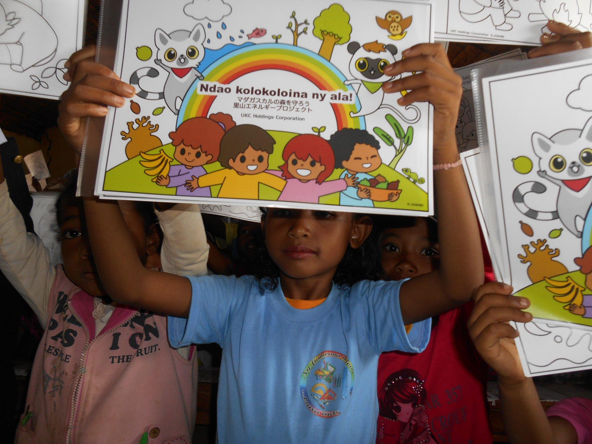 【アクション!SDGs:マダガスカル支援】 『SDGsラジオ』を通し森の大切さや日本の文化を伝えたい! クラウドファンディングにご協力をお願いします。