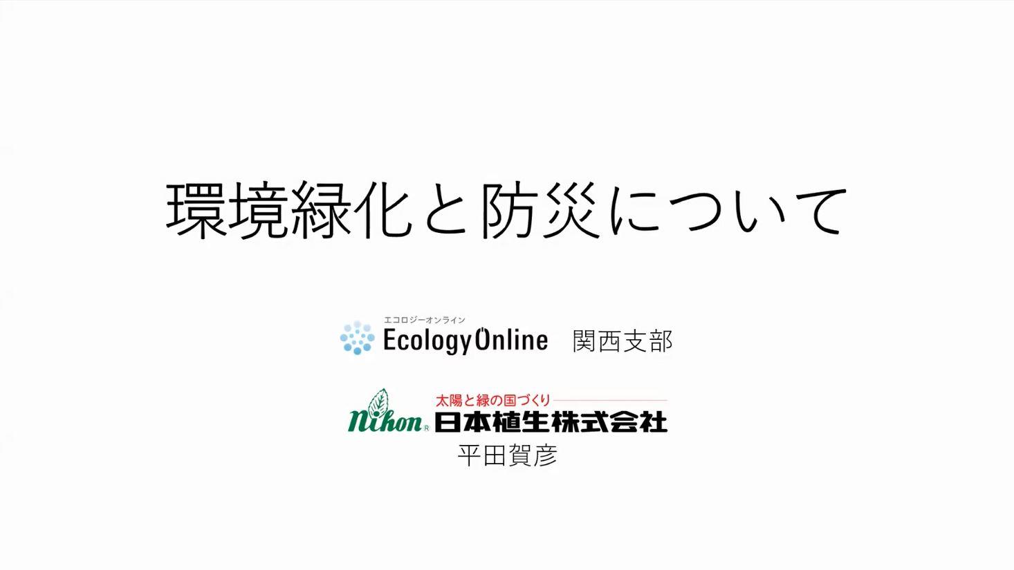 【エコロジーオンラインSDGsセミナー】緊急開催!環境保全と災害について