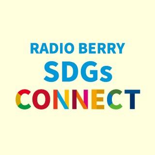 SDGsラジオのPODCAST配信が始まりました!