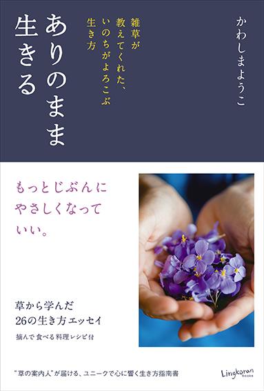 エコロジーオンライングループの出版事業「Lingkaran books」が始まります。
