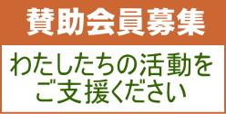 活動へのご支援をお願いします!!
