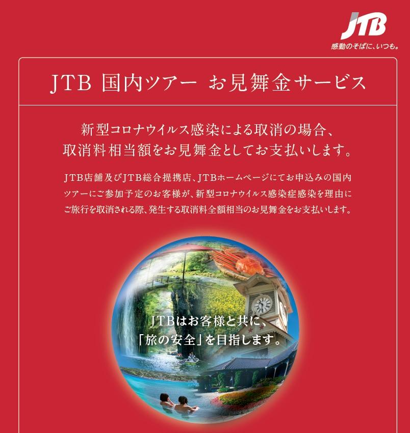 JTB国内ツアーお見舞金サービス開始します。