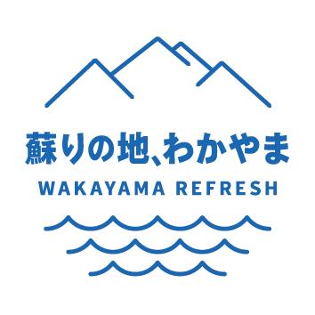 和歌山県民限定「わかやまリフレッシュプラン2nd」受付開始!