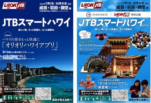 LOOKJTB 「JTBスマートハワイ」発売開始!