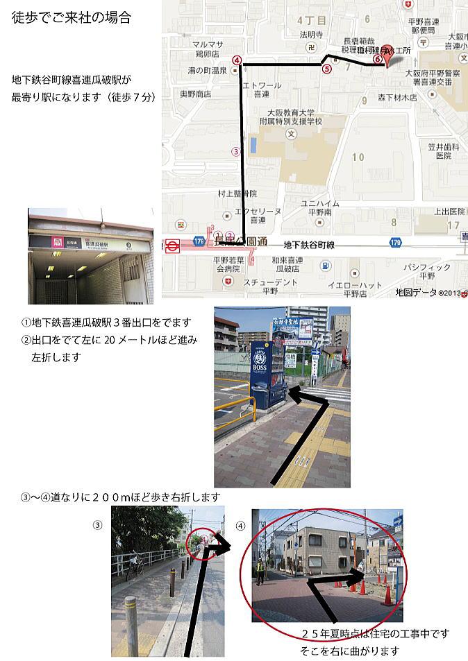 徒歩でご来社の場合の詳しい説明と地図