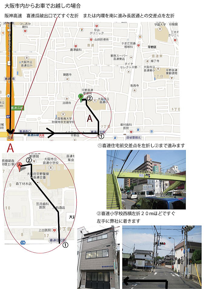 大阪市内からお車でお越しの場合の詳しい説明と地図