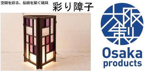 大阪製ブランドの彩り障子