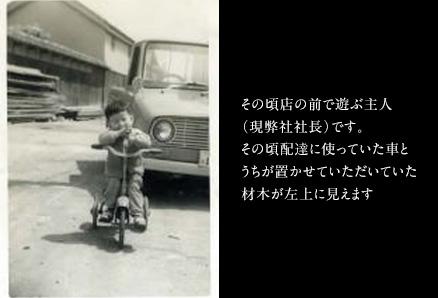 昭和40年ごろ弊社の前での写真