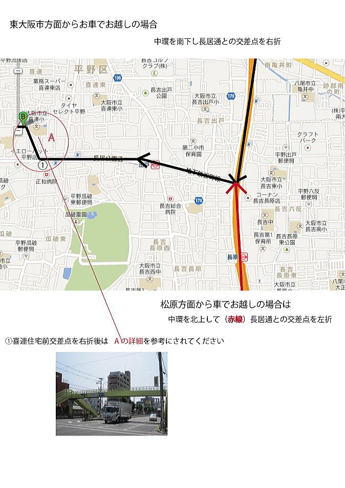 東大阪市方面からお車でお越しの場合の詳しい説明と地図