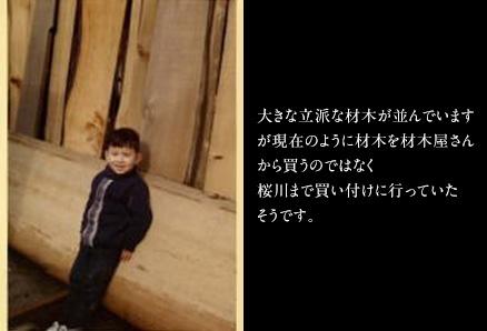 昭和41年ごろ材木を並べた弊社と現社長の幼年期の写真