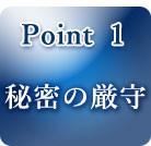 point1秘密の厳守