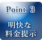 point3明快な料金提示