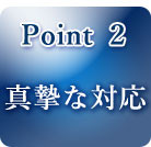 point2真撃な対応