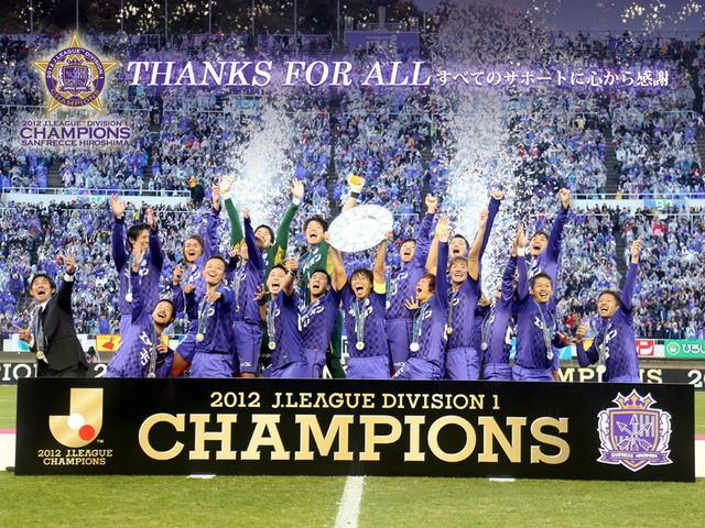 (2012年、エディオンスタジアム広島(当時は広島ビッグアーチ)でサンフレッチェ広島が優勝を決めた時の写真。ユニフォームの胸には「エディオン」の文字が見えますが、誰もそれを見て、「サンフレはエディオンのチームだ」なんてことは思いません。それと同様、カープのユニフォームの胸に「mazda」の文字が掲載されていても、何も違和感ないものと思いませんか? それより何より、この写真のような「CHAMPIONS!!」のシーンをそろそろ見たいですね!)