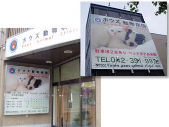 ポウズ動物病院 東京都武蔵村山市