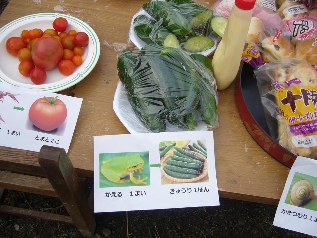 こっちはふじっころで取れた野菜に変わります。