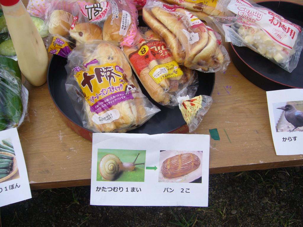 ほら例えばこんな感じ。カタツムリカードは実はパンがもらえるカードってこと!
