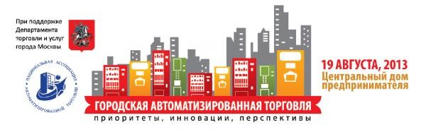 Как в москве вести деятельность по вендингу
