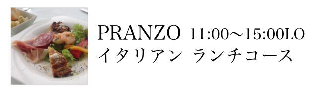 センプリチェ鎌倉、大船イタリアン、ランチコース