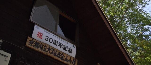 山小屋30周年記念