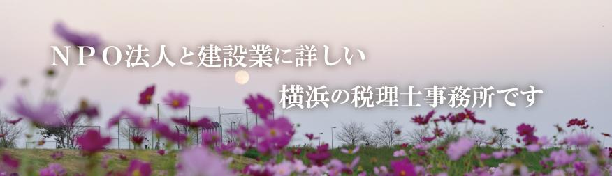NPO法人と建設業に詳しい横浜の税理士事務所です