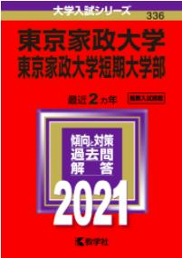 東京家政大学(女子大)の数学