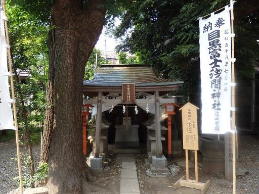目黒富士(氷川神社内)