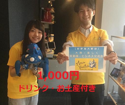 【画像】20180715大阪で楽しく異業種・ビジネス交流会@エリアベンチャーズ