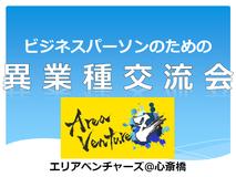 【エリアベンチャーズ】イベント