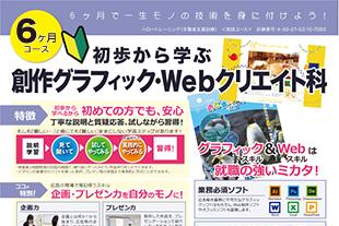 初歩から学ぶ創作グラフィック・Webクリエイト科