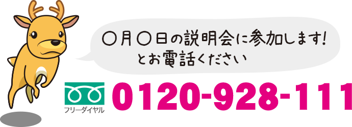 フリーダイヤル 0120-928-111