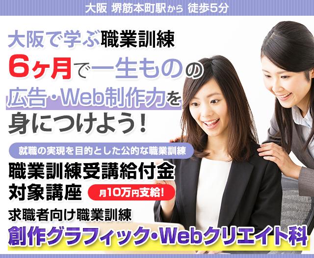大阪で学ぶ職業訓練 6ヶ月で一生モノの広告・Web制作力をみにつけよう! 就職の実現を目的とした公的な職業訓練 初歩から学ぶ創作グラフィック・Webデザイン実践科