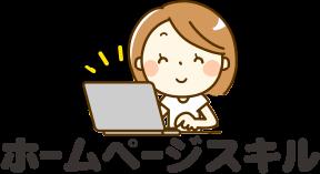 ホームページスキル
