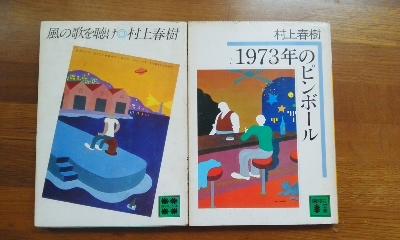 村上春樹の初期作品を再読する:...