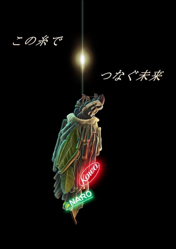 興和x農研機構プレスリリースポスター