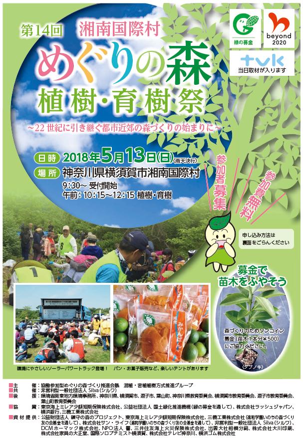 植樹祭パンフレット