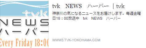 tvk NEWS ハーバー