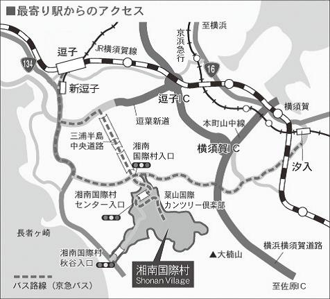 湘南国際村アクセスマップ