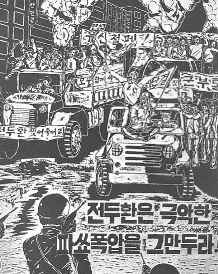 第9回(1978年)『광주는 불탄다 / 光州は燃える』