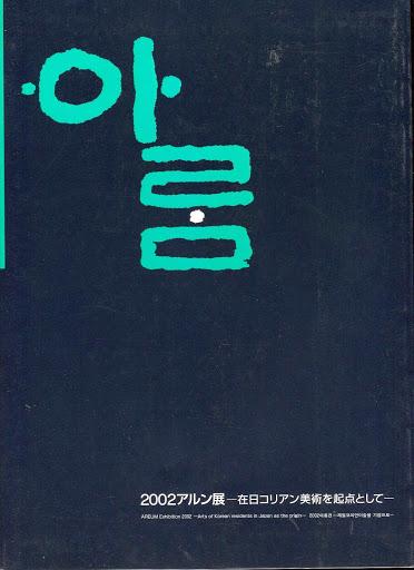 2002アルン展画集