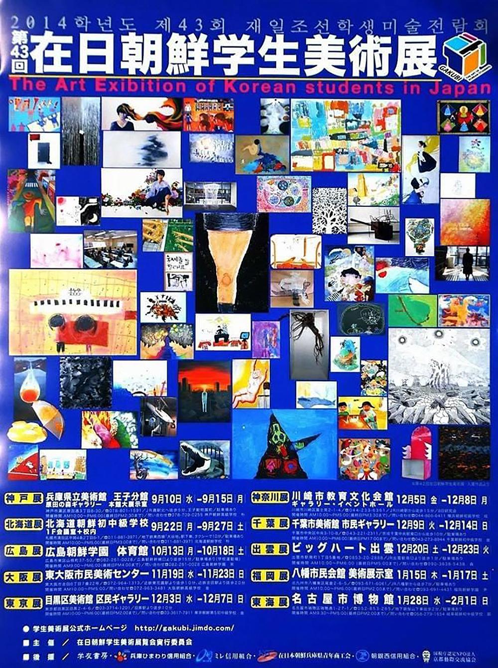 第43回(2014年度)