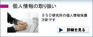 SSD研究所 個人情報保護方針