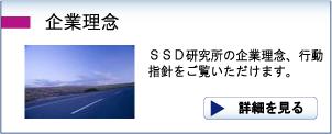 SSD研究所 企業理念 行動指針