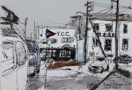 横浜・貯木場のY.C.Cと岡本造船所