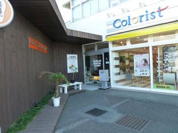 茅ヶ崎・雄三通りの上條歯科とヘアカラー美容室