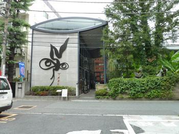 東京都港区・岡本太郎記念館