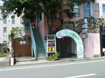 神奈川県茅ヶ崎市・雄三通りの歯医者さん