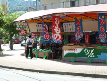 熱海・「ひもの」を売っている土産物屋