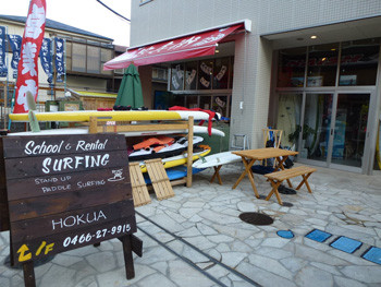 藤沢市・すばな通りのサーフィンショップ